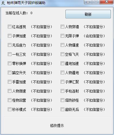枪林弹雨-天子助手 v6.0透视/无后/加速/多功能/免费版