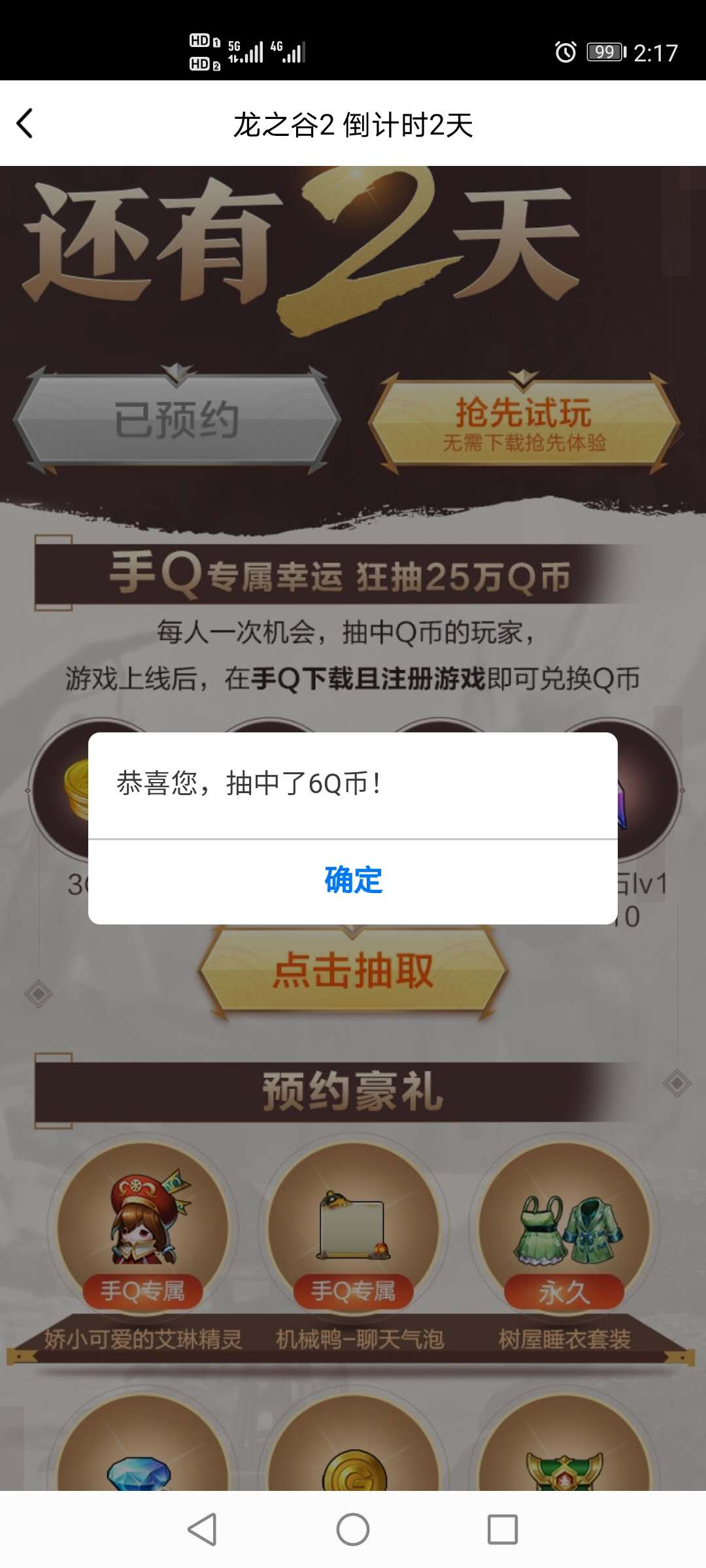 龙之谷2手游预约游戏抽Q币