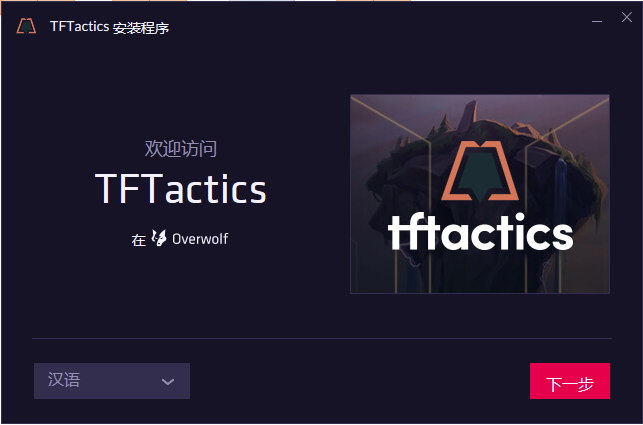 LOL英雄联盟-TFTactics云顶助手 v7.8一款国外的免费云顶助手