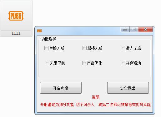 PUBG绝地求生-主播辅助 v7.8无后/如无法打开或者无效果请添加数据保护