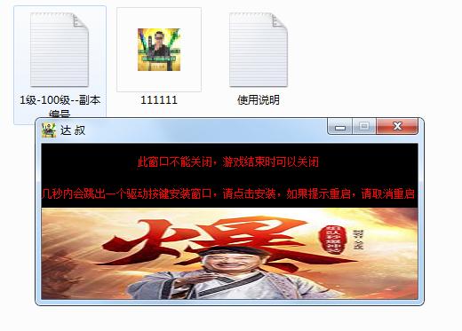 DNF达叔助手 v7.8倍攻秒杀/自动刷图/破解版