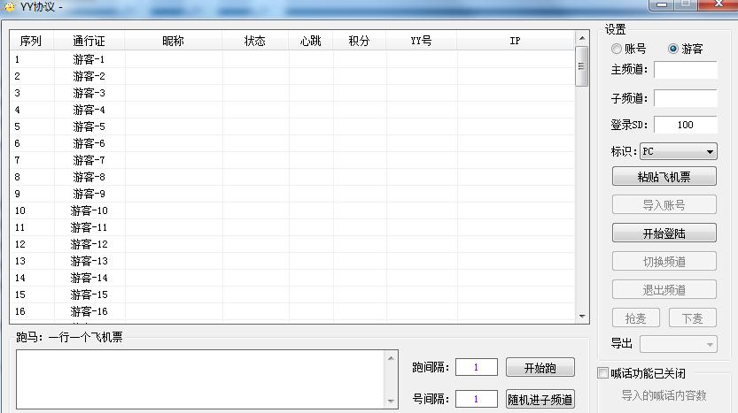 情书YY歪歪协议1.0免费版 支持游客登陆 抢麦喊话