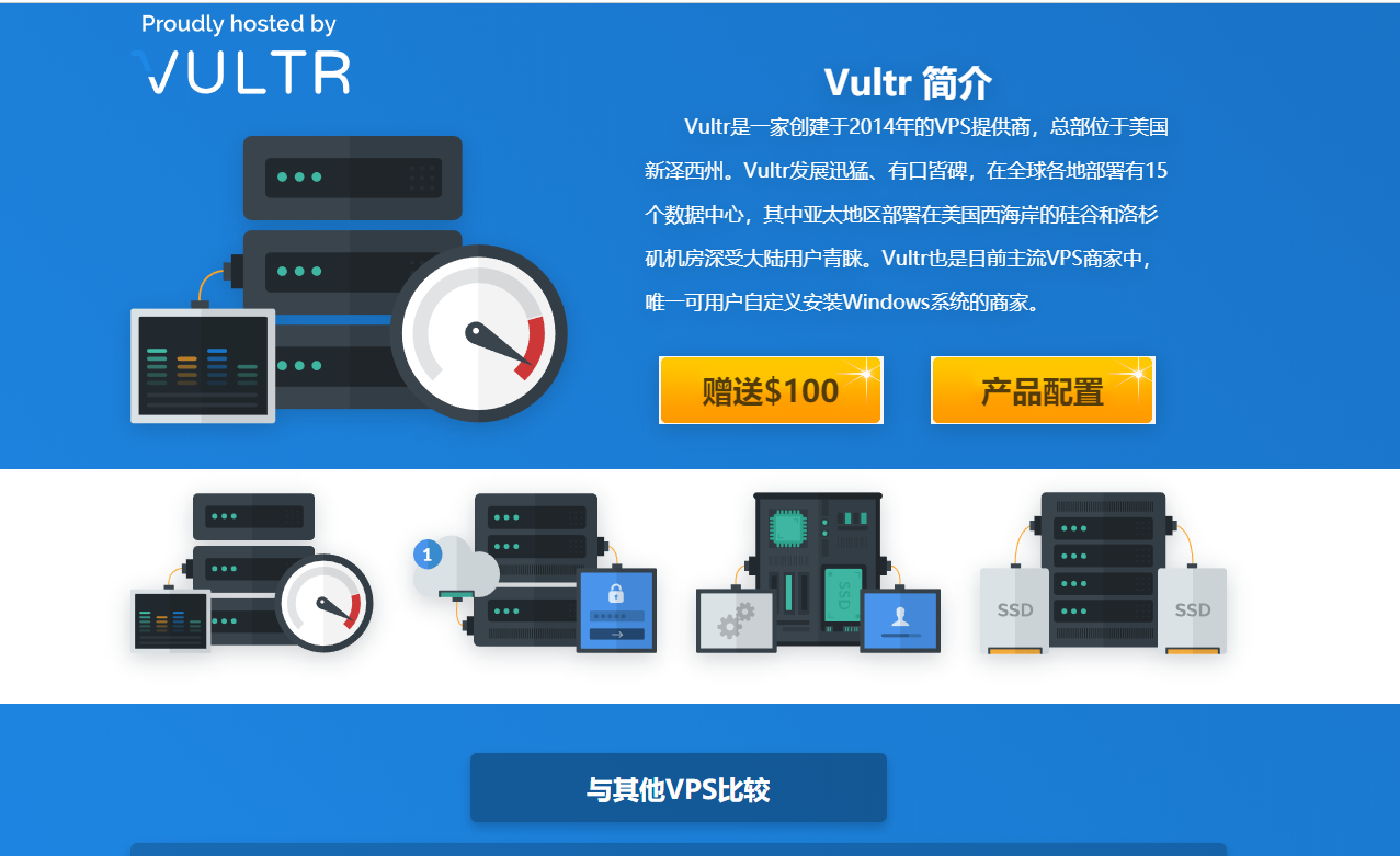 Vultr注册充值10美元送100美元 可购买服务器 dns