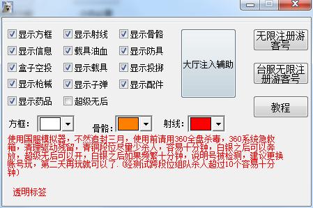 PC刺激战场-内部助手 v7.9国际服多功能辅助/破解版
