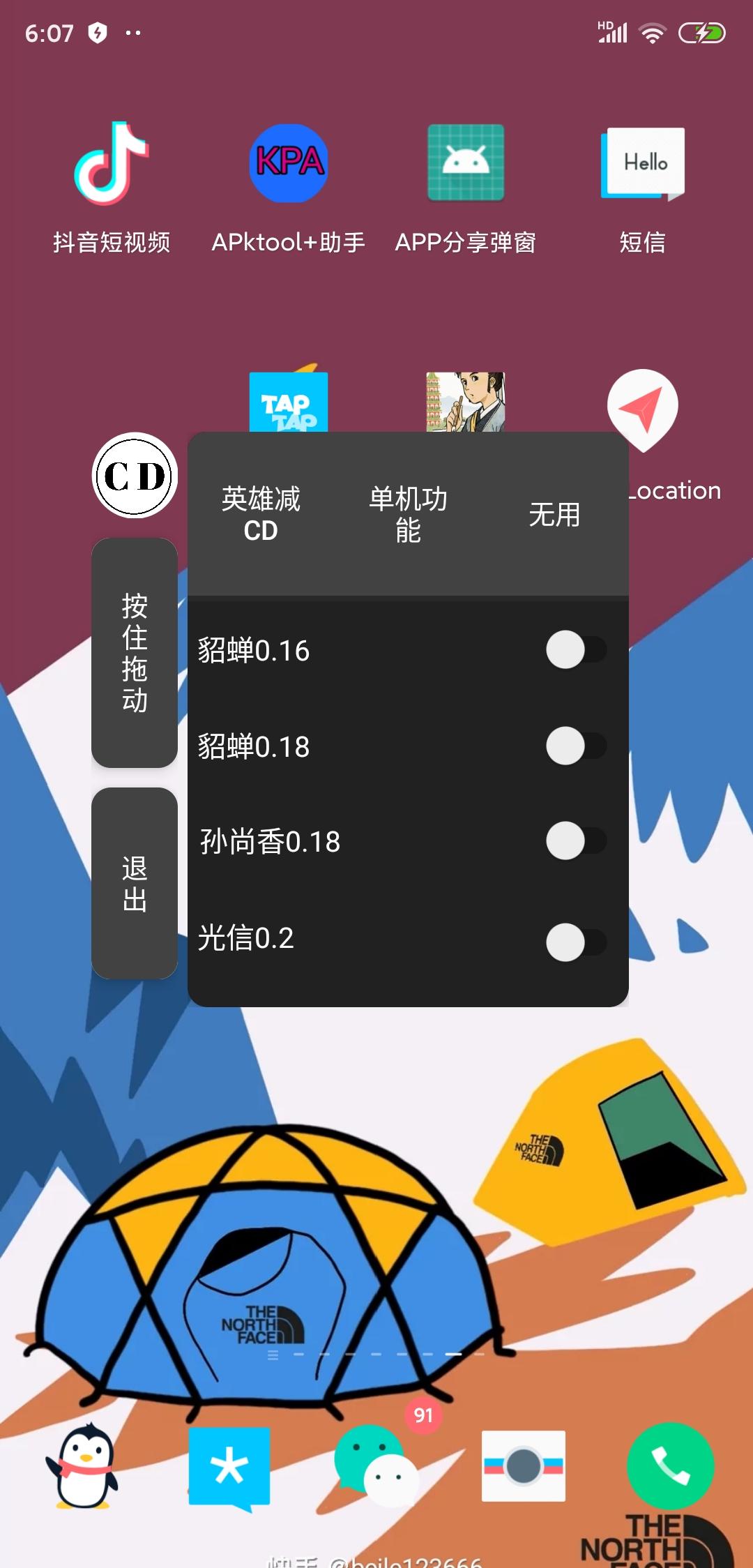 王者荣耀-内部减CD助手 v1.0支持多英雄/免ROOT