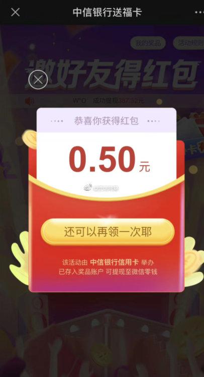 中信银行送福卡领0.3-2020红包 看运气必中