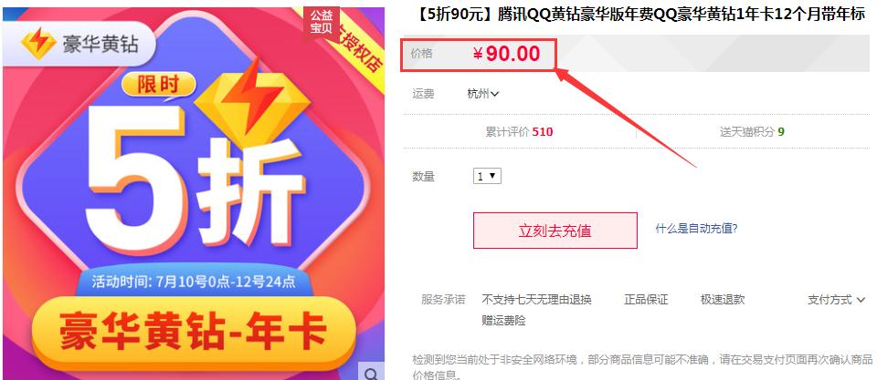 QQ黄钻豪华版年费1年90元 限时5折