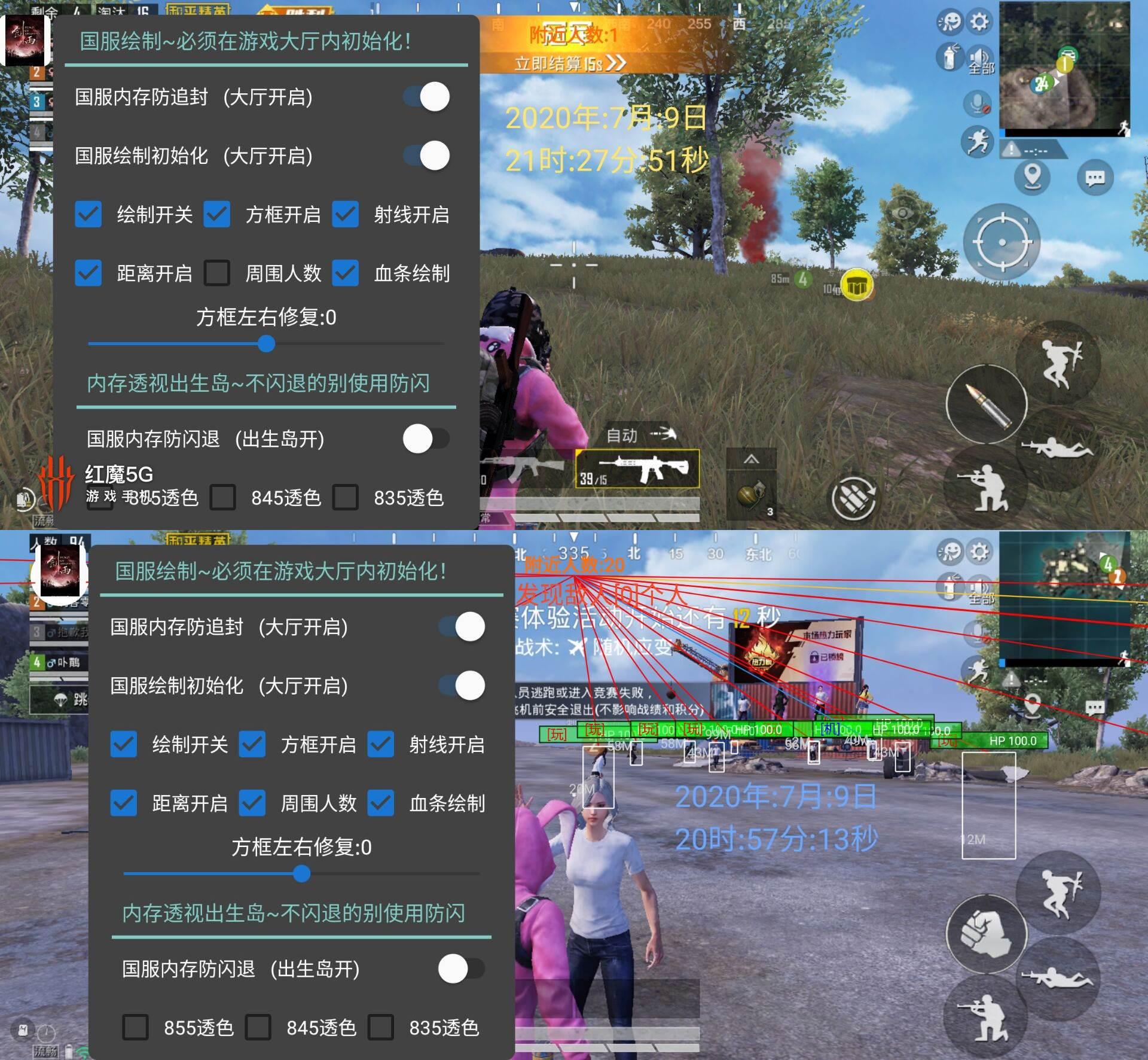 和平精英手游-剑雨 v1.3绘制方框/透视上色/破解版