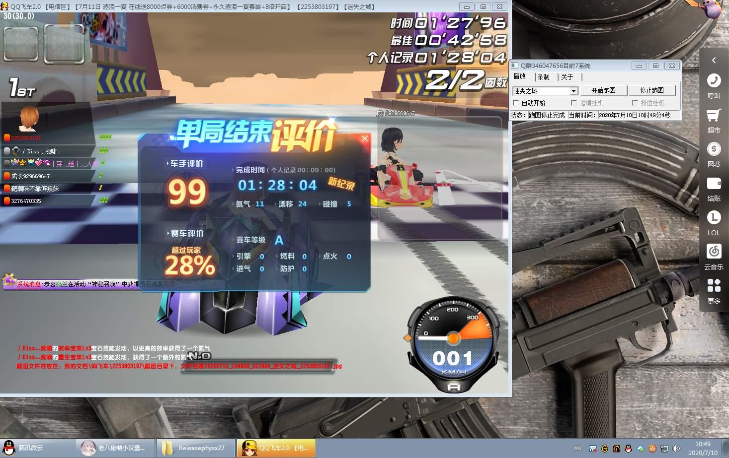 QQ飞车瞬移助手 v7.10自动跑图辅助/免费版
