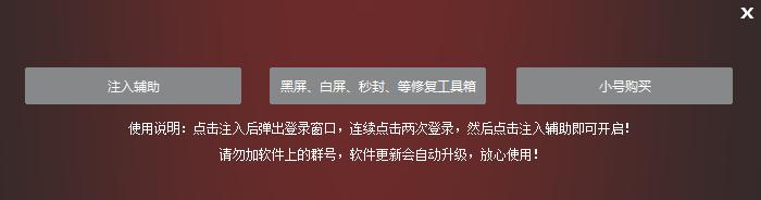 HY-XD LD v7.11透视自瞄/多功能/破解登陆验证