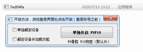 HY-XD_哈拉少 v7.13方框透视自瞄辅助/免费版