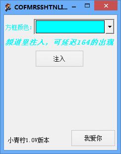 CF小青柠助手 v7.13透视自瞄/破解版/可排位
