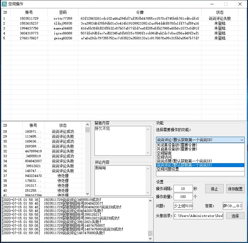 PC版_空间全能操作辅助助手 v1.0留痕/留言/评论/点赞/关锁/免费版