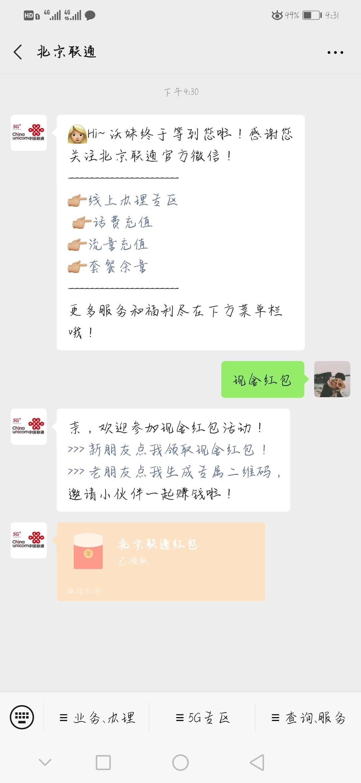 """微信关注""""北京联通 """"领红包"""