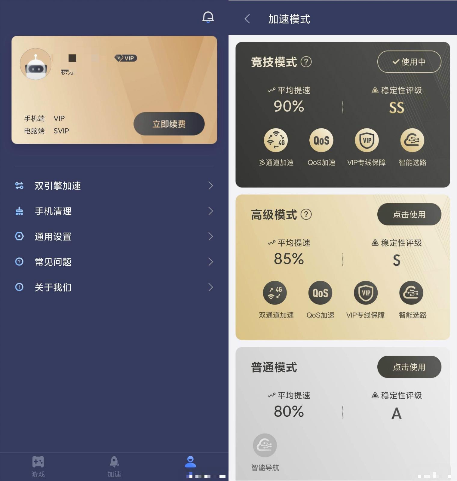 迅游神器 v5.1.27.1去广告/去推荐/完美/破解/VIP版