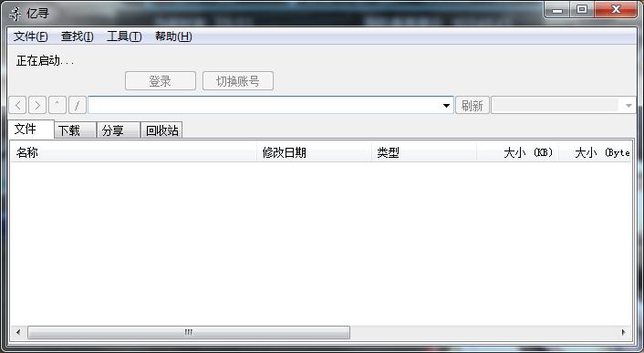 亿寻 v0.1.0128清爽版 百度网盘VIP加速神器