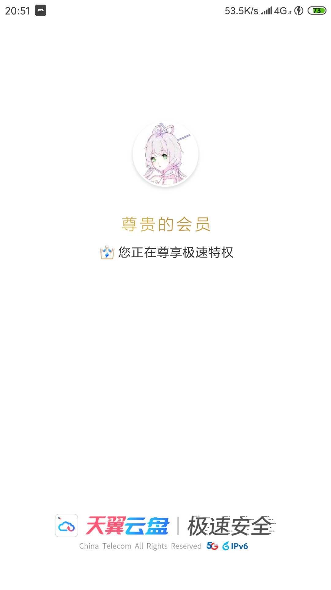 天翼云盘 v8.6.5直装/破解/会员/高级/完美/永久/铂金版