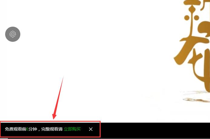 爱奇艺视频BUG一招免费看所有VIP视频