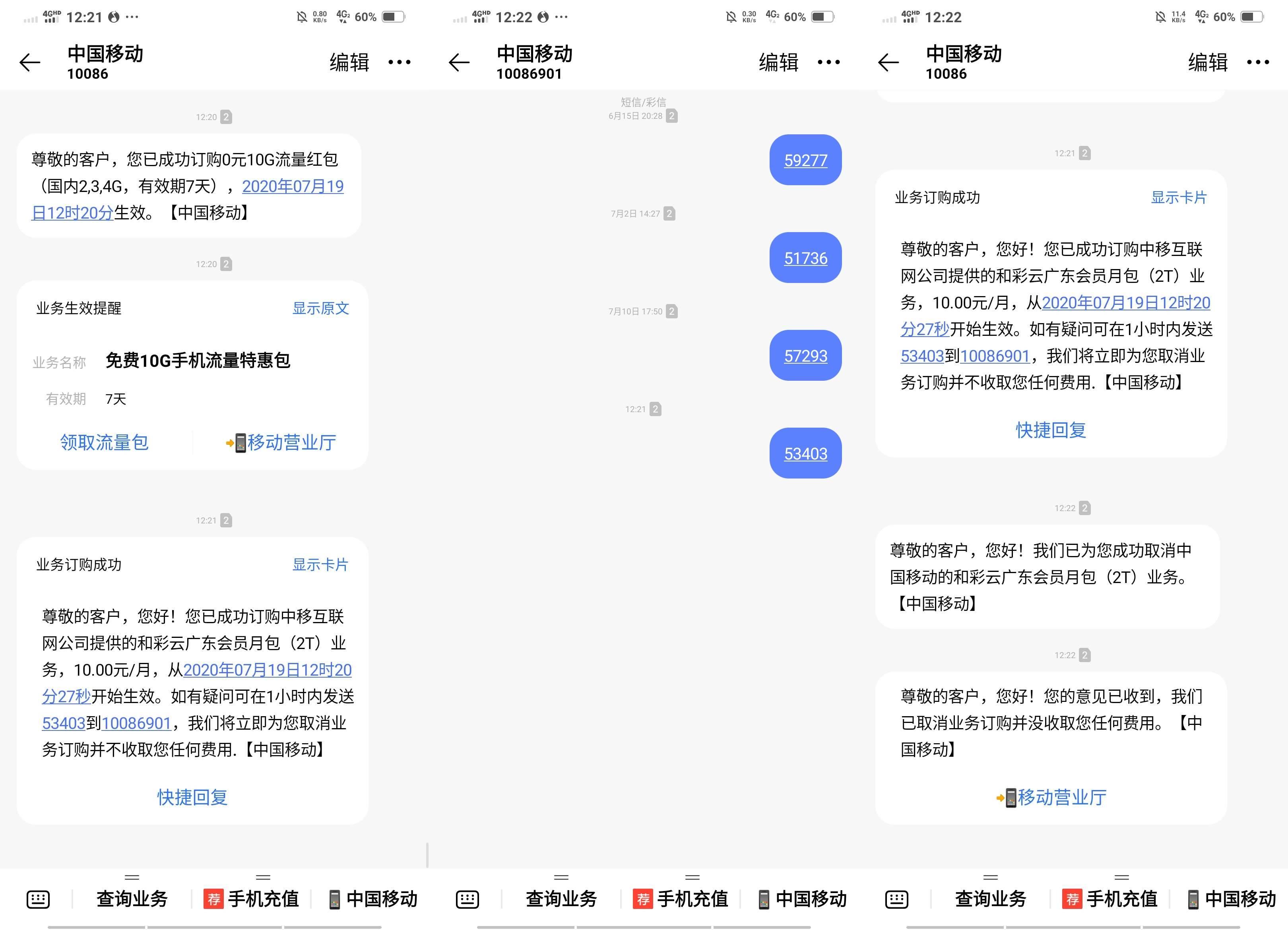 移动广东用户无限领10G流量BUG(限广东)
