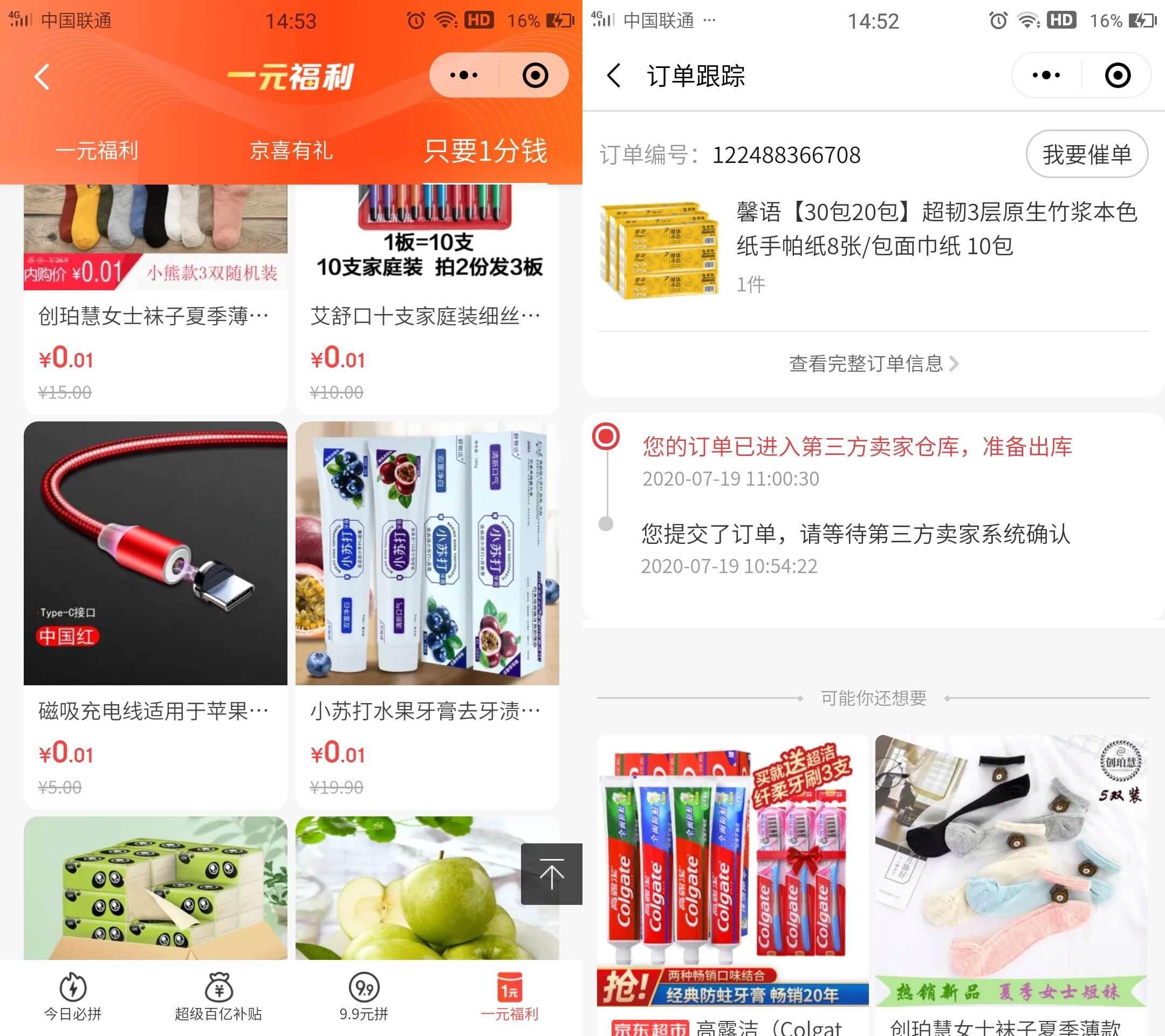 """微信小程序""""京喜""""0.01元撸实物 限新用户"""