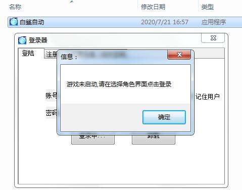 DNF白鲨助手 v7.21全自动刷图搬砖辅助/破解版