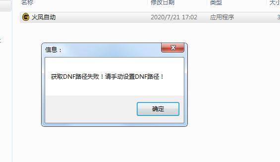 DNF火凤助手 v7.21全自动刷图搬砖辅助/破解版