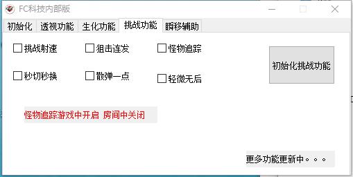 CF_FC科技 v7.26飞天行走/坐标瞬移/免费版