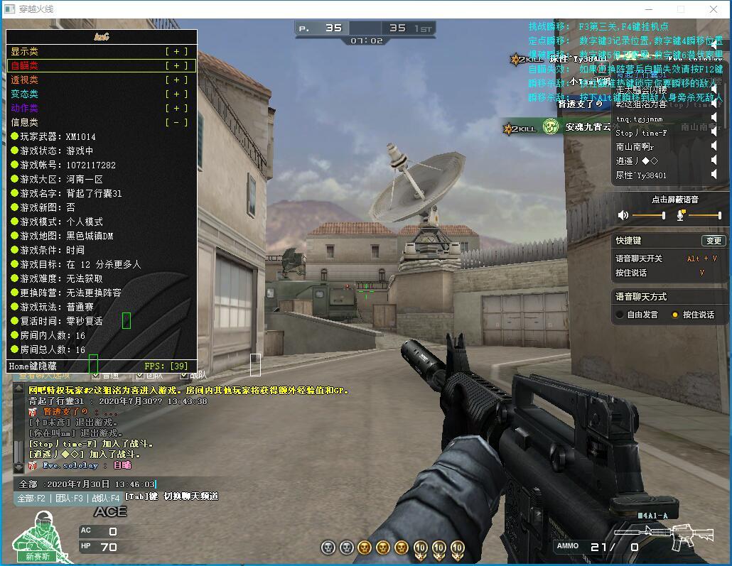 CF_ANG助手1.0透视自瞄多功能变态辅助