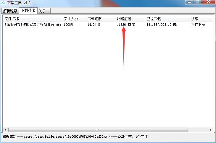 PC百度网盘免登陆不限速下载器