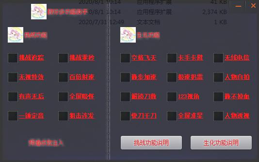 CF靓仔挑战生化多功能辅助内存修改版