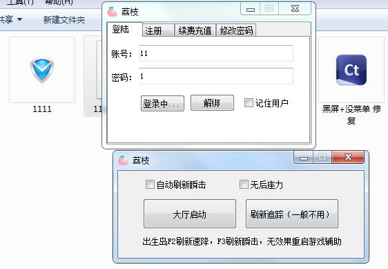 PC刺激战场国际服-荔枝多功能辅助破解版