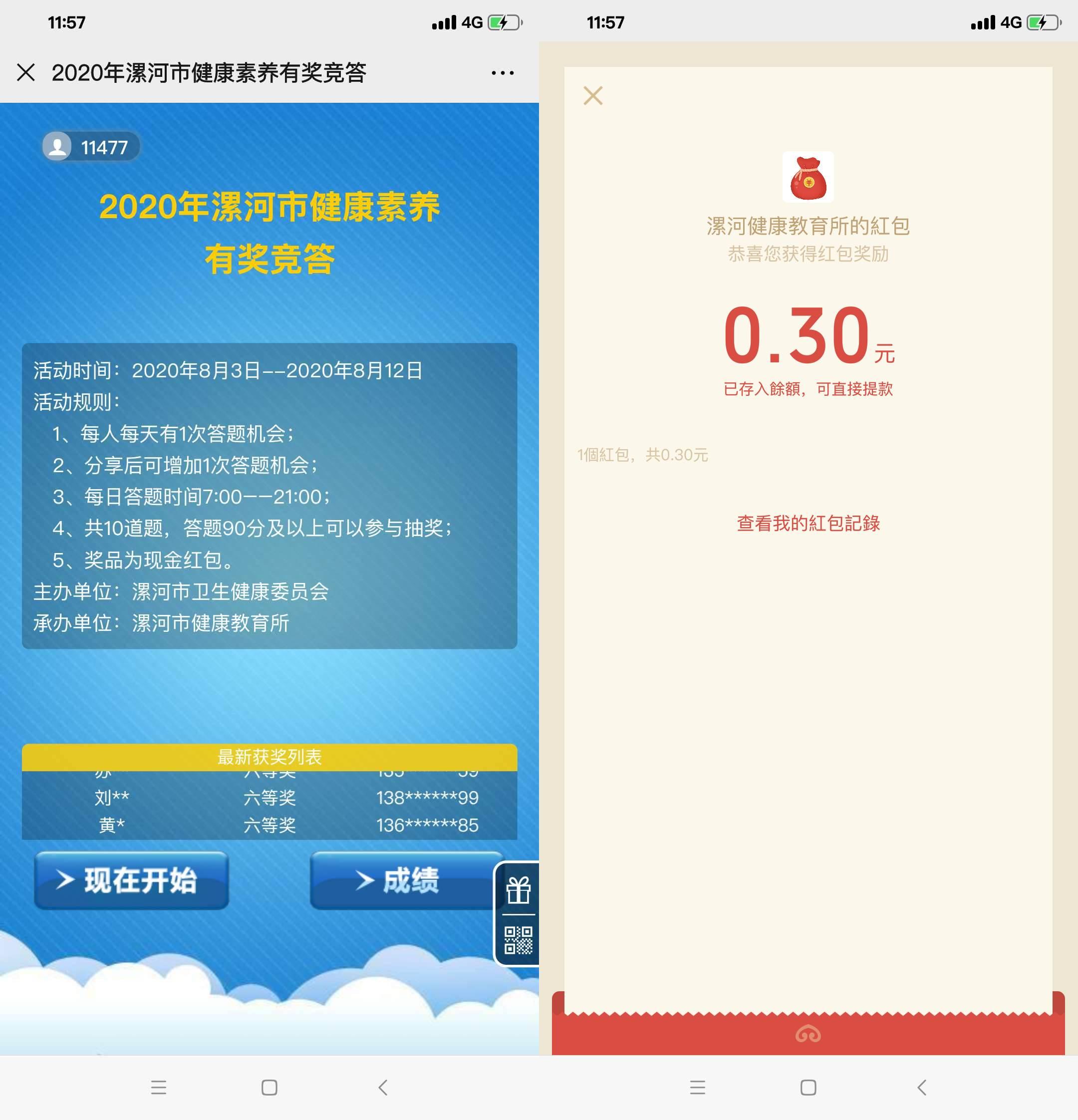 漯河健康公众号答卷抽现金红包活动