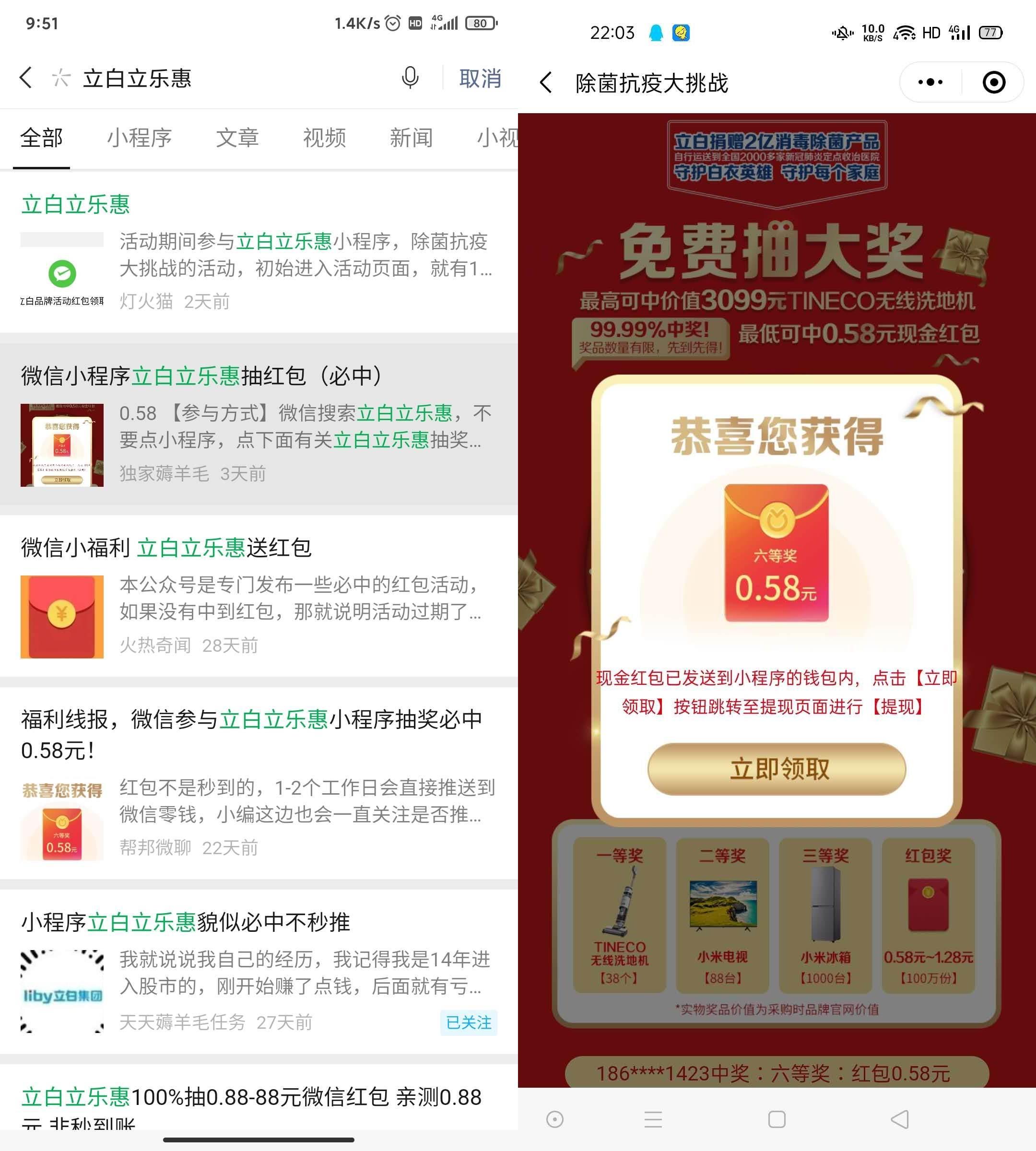 """微信小程序""""立白立乐惠""""必中0.58元"""