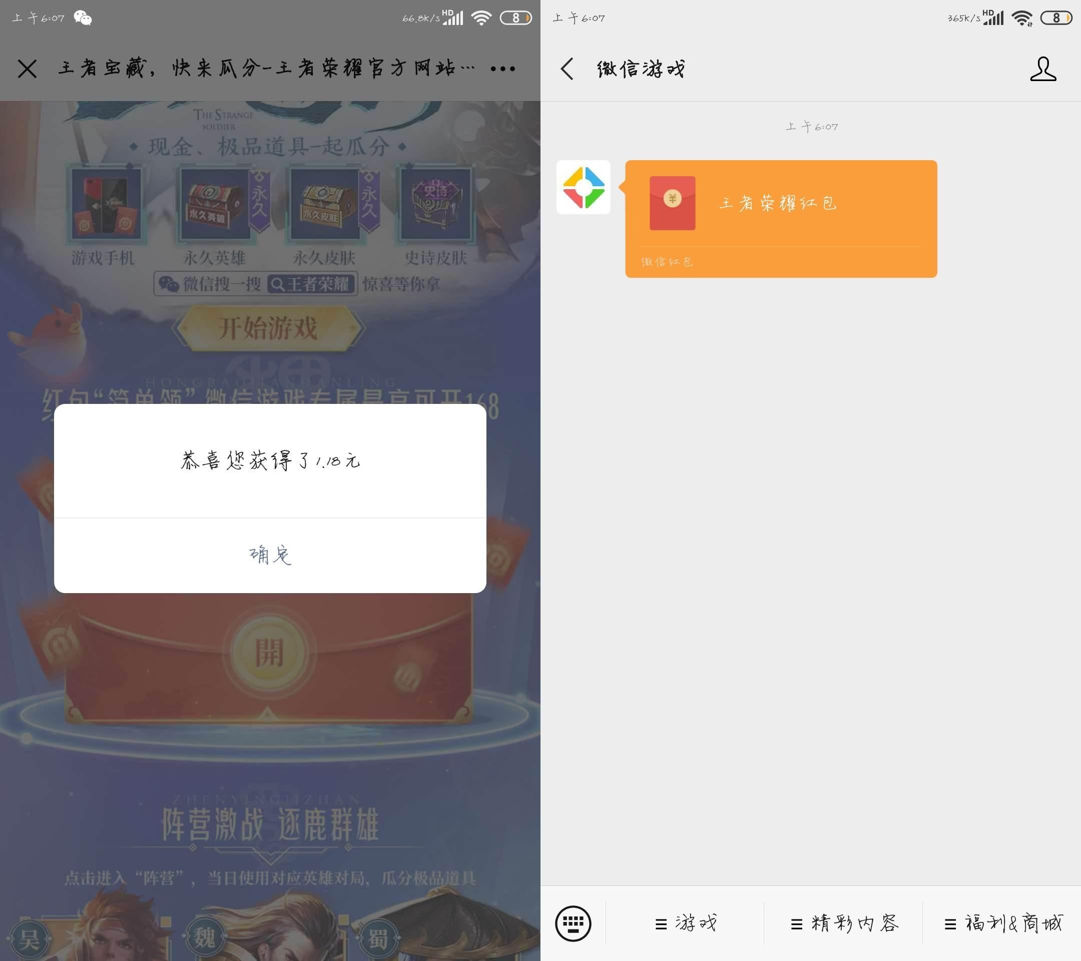 王者荣耀登录领取红包QQ打开是QB/微信打开是红包