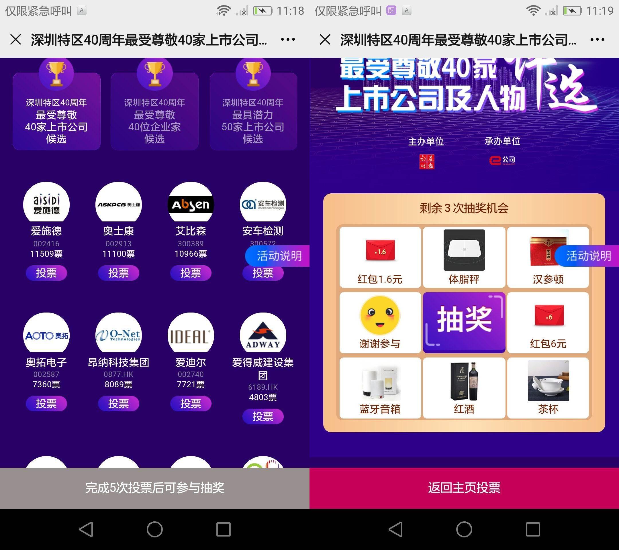 深圳40周年评选投票抽红包活动