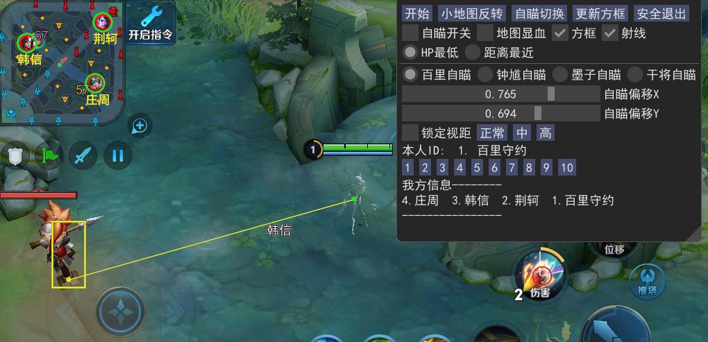 王者荣耀TX模拟器-心悦1.1绘制透视自瞄辅助修复版本