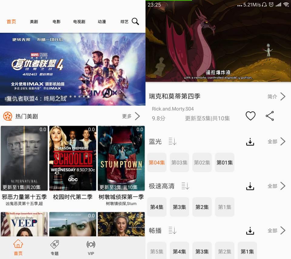 阿哥美剧 v1.1.1去广告/去推荐/清爽/无限制/VIP版「8月4号」