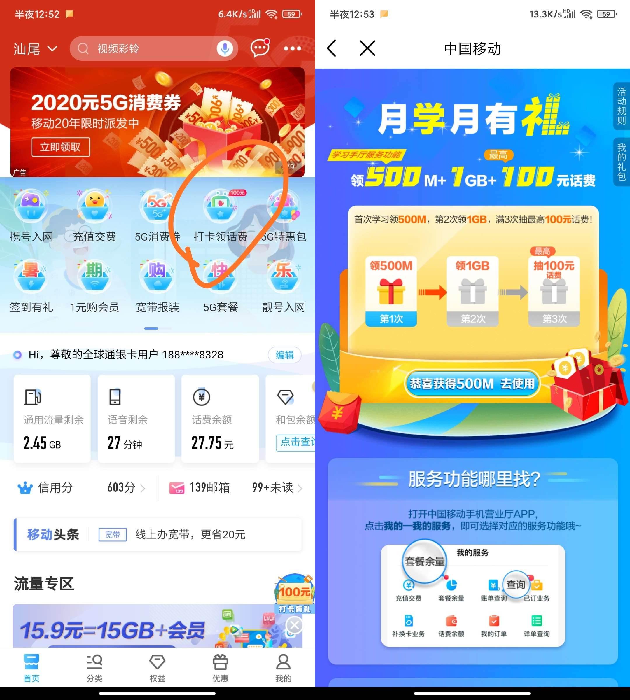 中国移动APP受邀用户领1.5G流量+100元话费抽奖