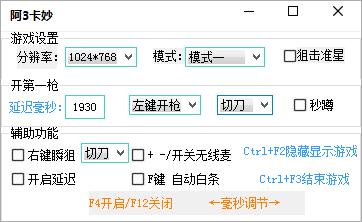 CF阿3卡妙助手玩队伤必备 附带秒蹲/瞬狙功能