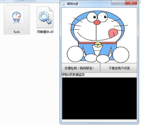 CF哆啦A梦多功能辅助免费版本