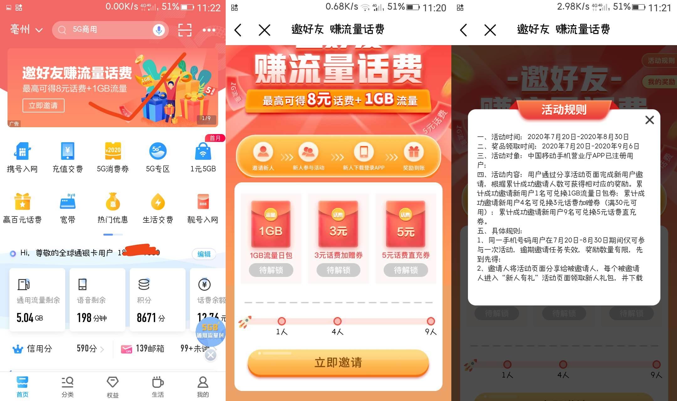 中国移动邀新用户可得8元话费和1G日包流量