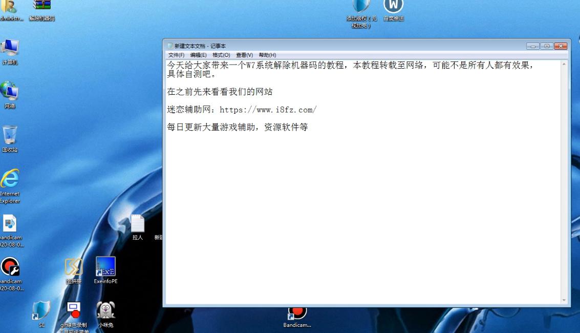 W7系统无需U盘重装解除所有游戏机器码教程