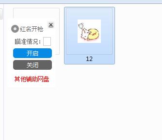 CF红名开Q娱乐助手免费版下载