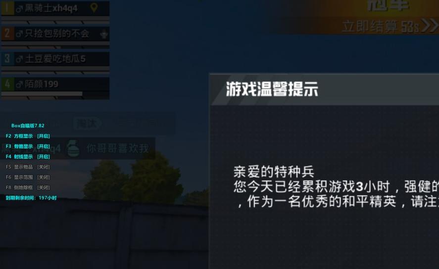 "PC和平精英""BOX""透视自瞄辅助破解版"