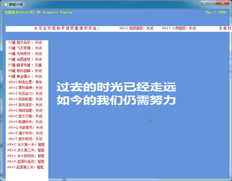 CF冰龙全功能助手破解版本