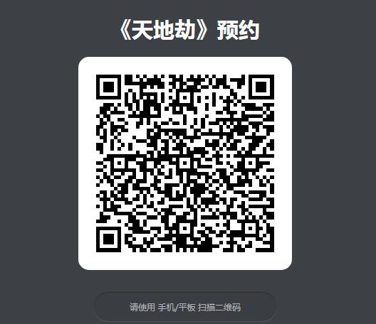"""应用宝预约""""天地劫""""抽超级会员 腾讯视频VIP 京东E卡"""