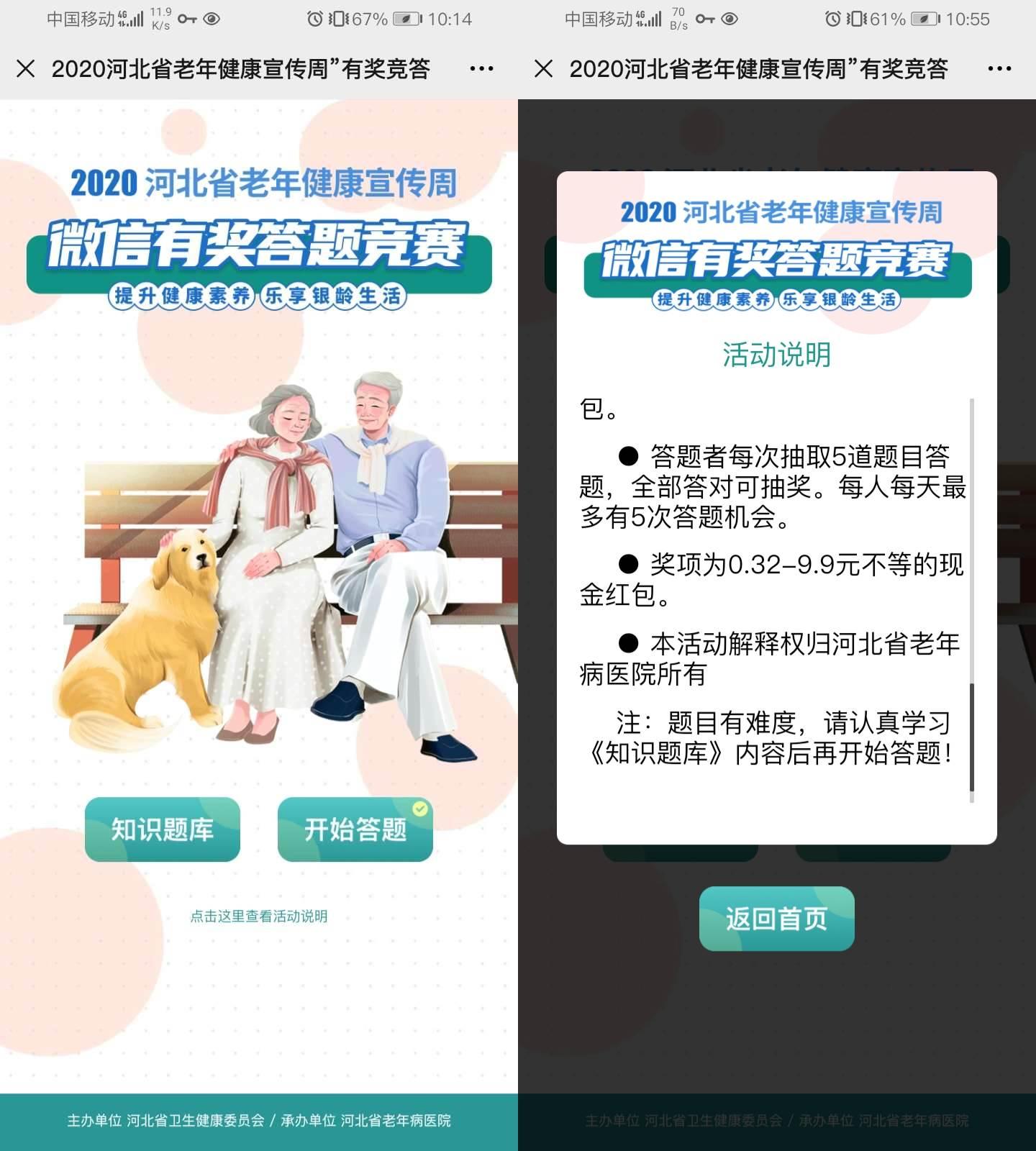 河北省健康宣传周答题抽红包