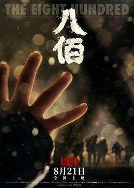 2020热门战争电影《八佰》HD高清在线播放