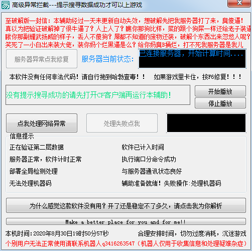 CF过所有异常拦截工具5.4.8最新破解版