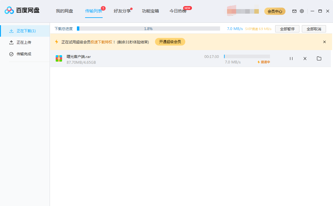 PC百度网盘7.0.3.2破解版(破解SVIP享受特权下载提速)